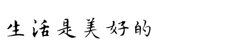 Preview of HanyiSentyWen Regular